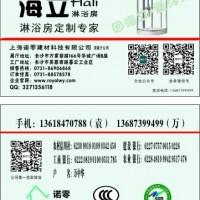 上海海立淋浴房-湖南分公司