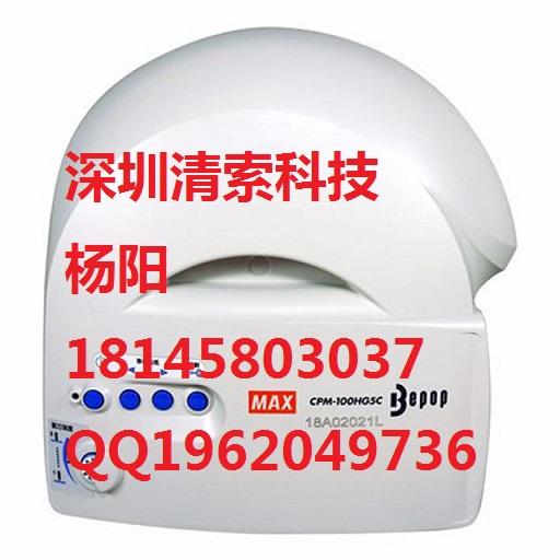 MAX彩贴机CPM-HG3C 停产升级CPM-HG5C
