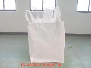淮北万万吨袋集装袋批发 淮北太空袋