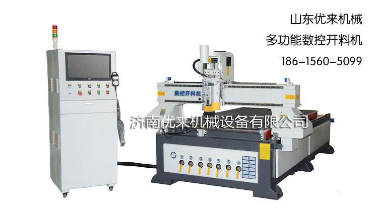 海南省通什市多功能数控开料机,厂家直销现货特价