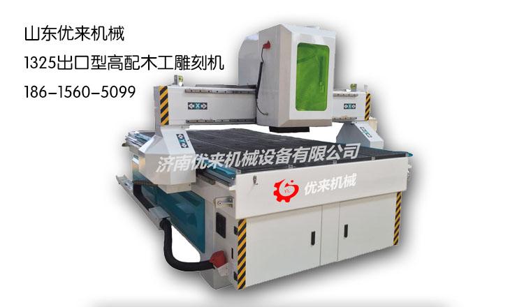 海南省文昌市1325出口型高配木工雕刻机,厂家直销现货特惠