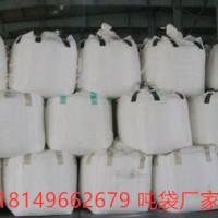沈阳太空袋 沈阳工业垃圾吨袋