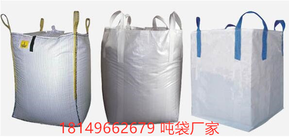 沈阳氧化铝吨袋 沈阳PP太空包