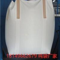 沈阳装铜粉吨袋 沈阳纯碱吨袋