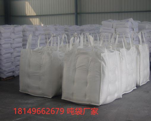 沈阳装沙吨袋 沈阳污泥太空包
