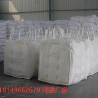 沈阳钢球集装袋 沈阳环保吨袋