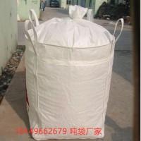 沈阳塑料吨兜 沈阳电石包装吨袋