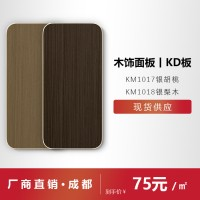 科定板饰面板实木免漆板背景墙定制木饰面板木纹装饰板工厂直销