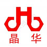 郑州晶华科技有限公司