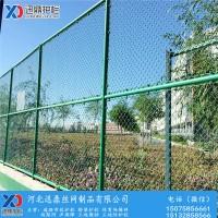 塑胶球场围网/PVC包塑体育场围网价格
