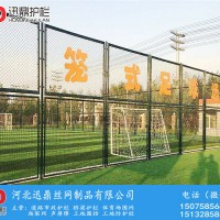 室外笼式足球场围网价格3米足球场围栏安装