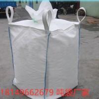 鞍山集装箱吨袋 鞍山哪里有卖吨袋