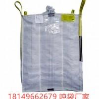 鞍山吨袋厂太空袋厂 鞍山吨包集装袋厂