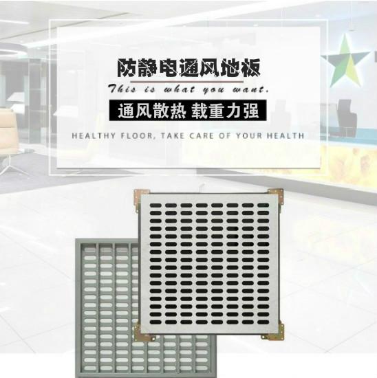 工厂低价卖贵州美露防静电通风地板 抗静电通风散热功能多