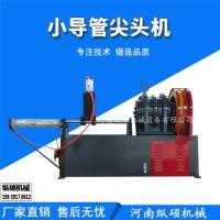 小导管尖头机 小导管缩尖机 管材缩尖机 缩口机
