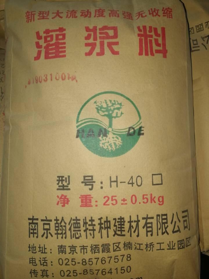 江苏灌浆料