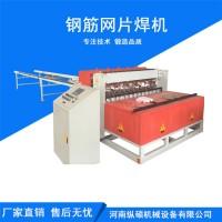 钢筋网片焊机 排焊机 碰焊机 网片焊接机