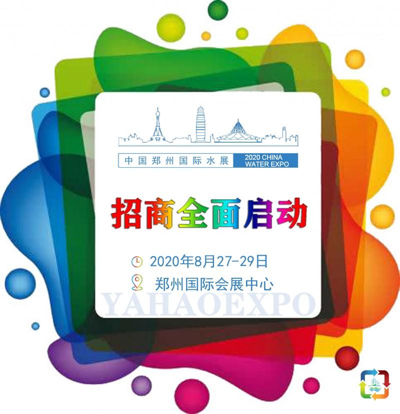 供应2020第五届郑州国际水展摊位