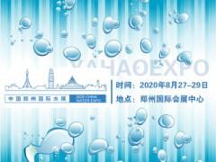 2020第五届郑州国际城镇水务展招商活动已全面启动