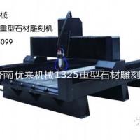 广东省深圳市1325支架式重型石材雕刻机,欢迎来电洽谈