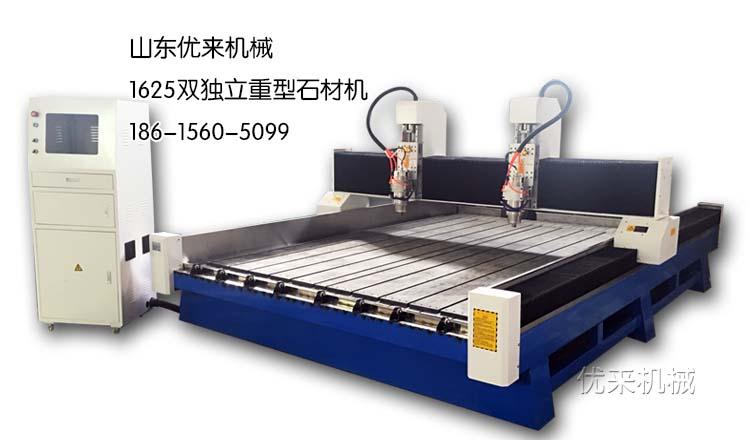 黑龙江省佳木斯市1625双独立重型平面圆雕一体石材机