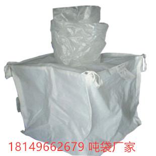 永安垃圾焚烧吨袋 永安装垃圾吨包