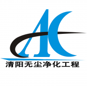 昆山清阳净化系统工程有限公司