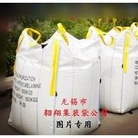 集装袋厂家生产集装袋、吨袋、导电集装袋、防静电集装袋