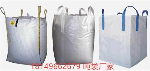 辛集氧化铝吨袋 辛集装钢球太空包吨包