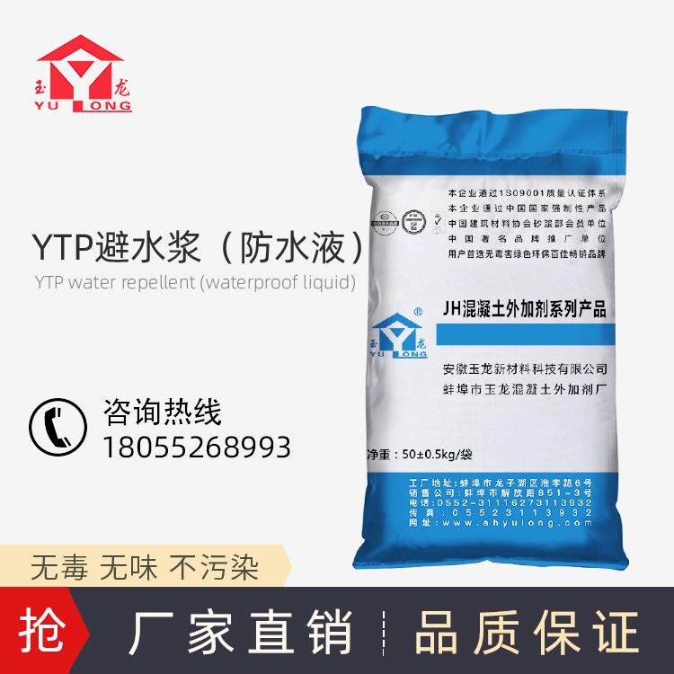 YTP避水浆(防水液)