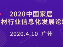 2020 中国家居建材行业信息化发展论坛