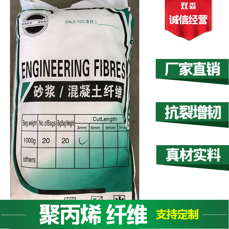 厂家直销 聚丙烯纤维 抗裂增韧 分散性好 砂浆混凝土原料