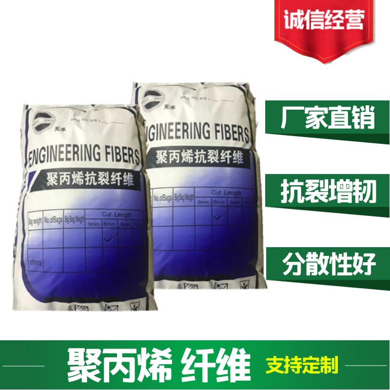 聚丙烯纤维 耐拉纤维 抗裂无杂质 分散性好  量大优惠