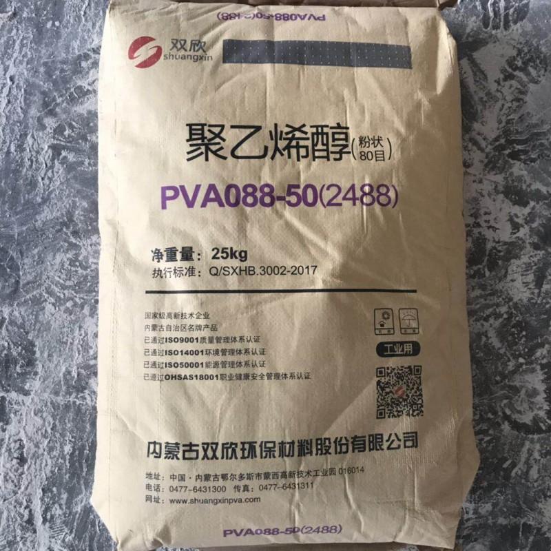 聚乙烯醇PVA2488 高粘度 粘接力强 性能稳定 原装正品