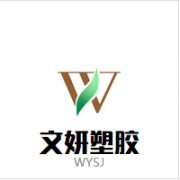 威海文妍塑胶科技有限公司