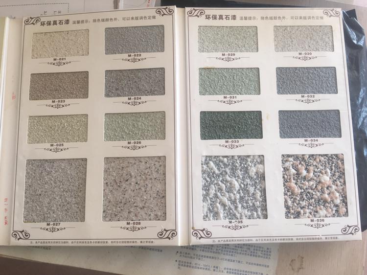 真石漆,水包水,水包沙材料厂家直销包工包料