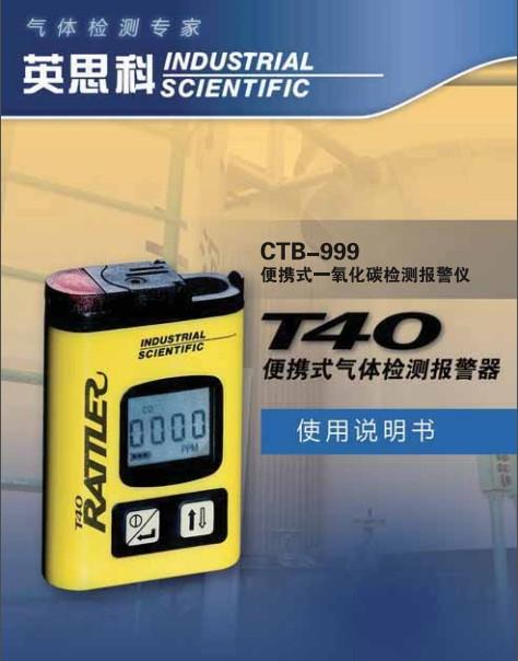 煤安认证英思科T40一氧化碳气体检测仪