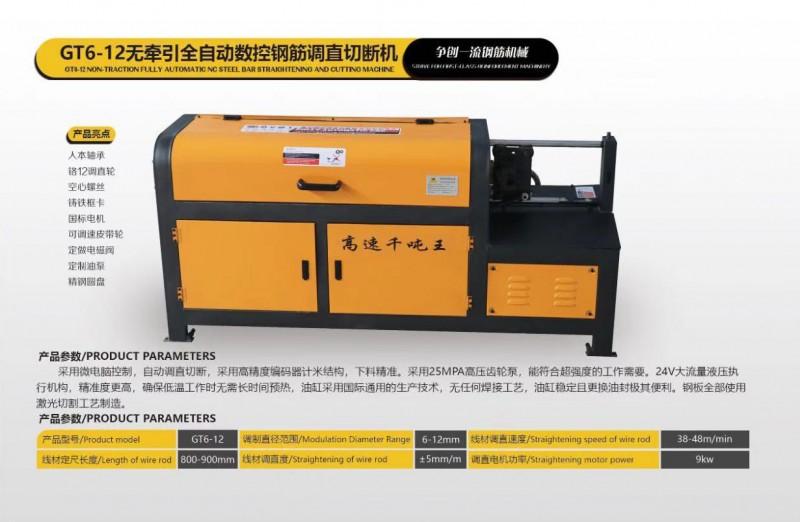 郑州钢筋调直切断机 全自动数控液压调直机