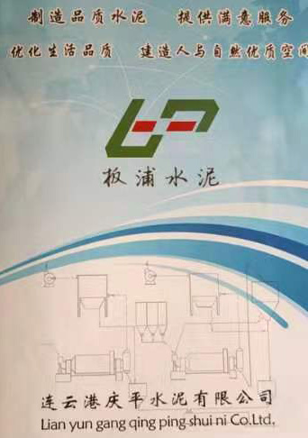 连云港庆平水泥有限公司寻求战略合作伙伴