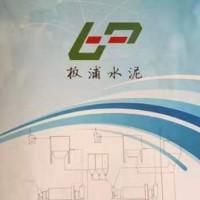 连云港庆平水泥有限公司