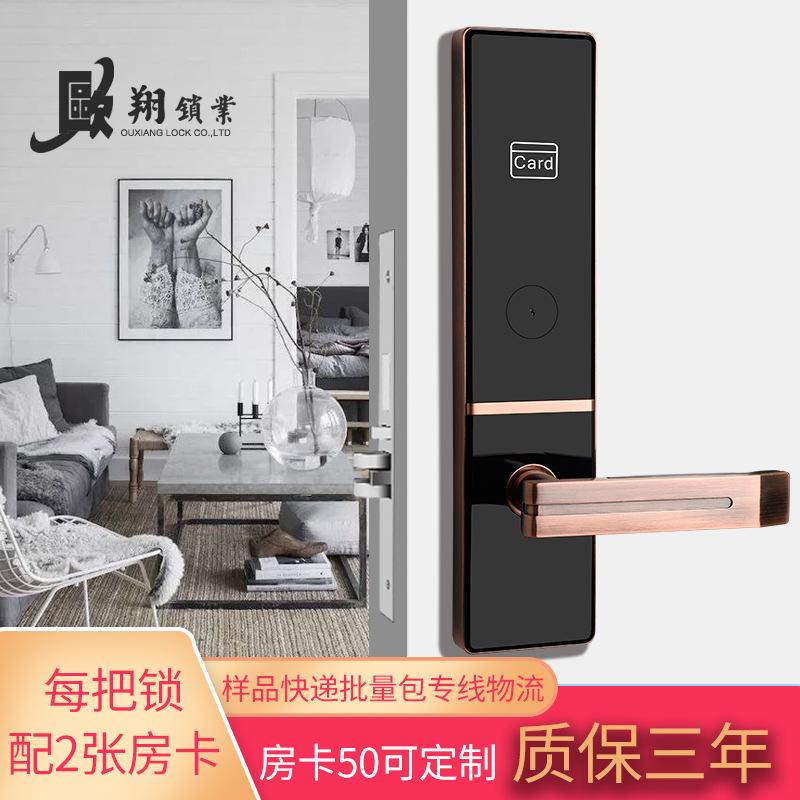 欧翔酒店刷卡锁宾馆磁卡锁学校一卡通电子IC感应公寓门锁民宿锁