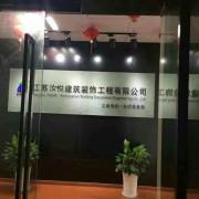 徐州汝悦建筑装饰工程有限公司