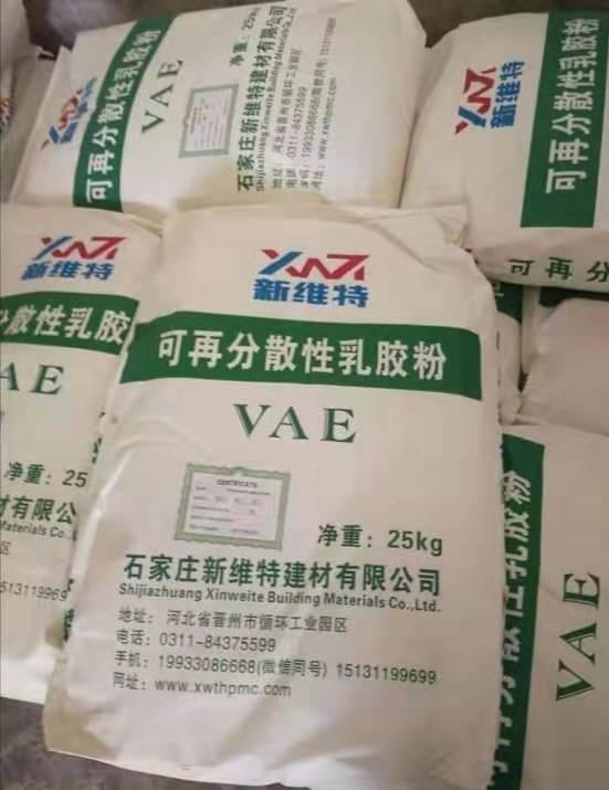石家庄新维特可再分散性乳胶粉