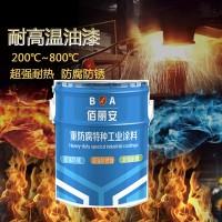 亿展科技佰丽安有机硅耐高温油漆最高700度烟囱机械锅炉等