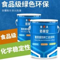 佰丽安环氧无毒油漆 食品级环保型无毒油漆防水耐磨漆