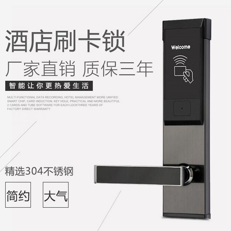 防盗门锁酒店宾馆刷卡锁磁卡感应锁公寓智能电子ic不锈钢锁