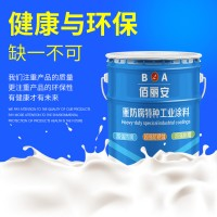 亿展科技环佰丽安环氧树脂面漆厂家 防水耐磨防锈耐酸碱漆