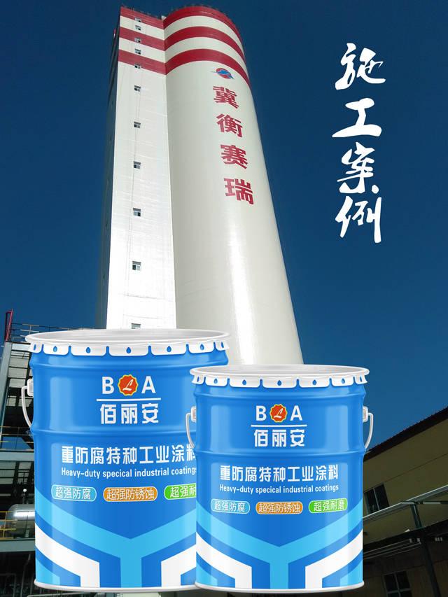 山东亿展科技佰丽安航标漆厂家 亮度高烟 囱航空标志专用油漆