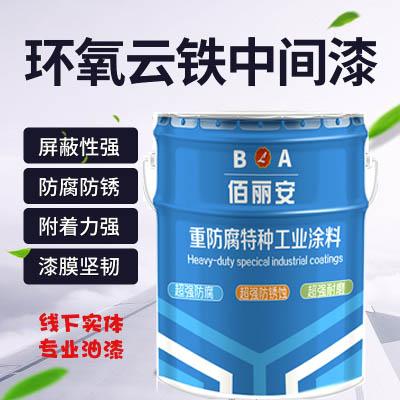 亿展科技佰丽安环氧云铁中间漆厂家 防锈耐湿防腐专用漆