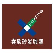 西安盛睿欣雕塑景观工程有限公司